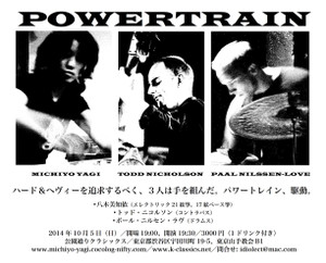 Powertrainsm