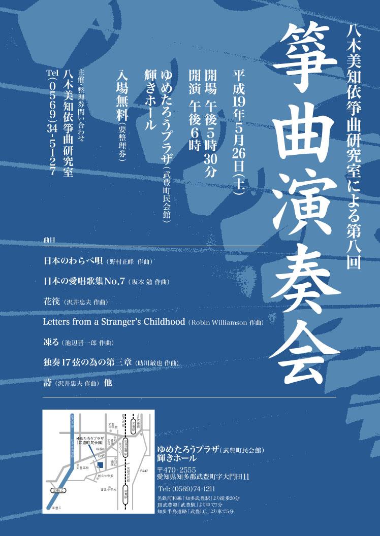 Koto_flyer_3